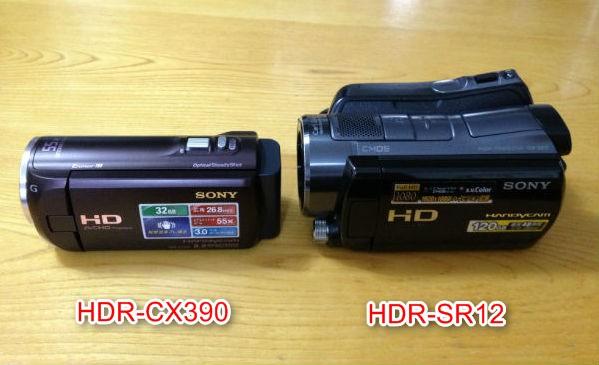 HDR-SR12とHDR-CX390のサイズ比較