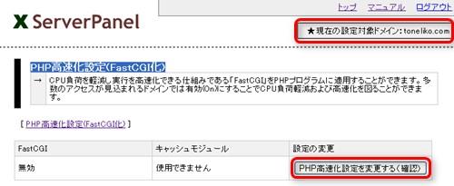 PHP高速化設定の変更