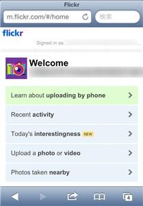 flickrでアカウント作成完了