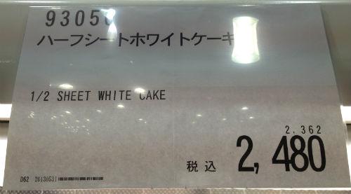 コストコのハーフシートホワイトケーキ2,480円