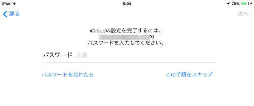 iOS7インストール時にiCloudのパスワードを聞かれる