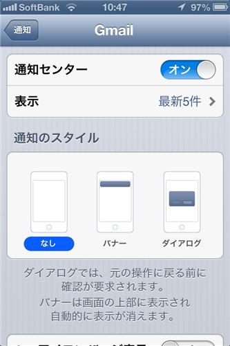 iPhoneの通知センターからGmailを選び通知スタイルを設定