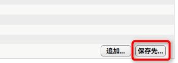 iTunesのAppからRMakerで作成した着うたファイルの保存