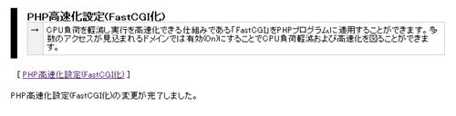 PHP高速化設定(FastCGI)の変更が完了しました。