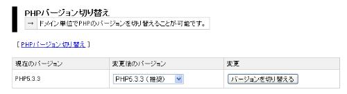 エックスサーバーのPHPバージョン切り替え