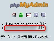 phpMyAdmin画面にてデータベースを選択