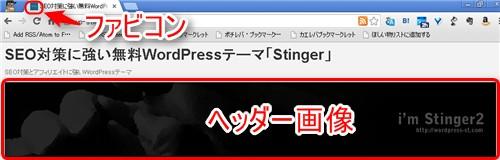 Stingerのデフォルトのファビコンとヘッダー画像