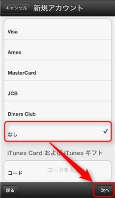 新しいApple ID作成時カード情報なしで