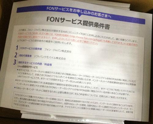 FONサービス提供条件書