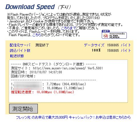 FONルーター スピードテスト