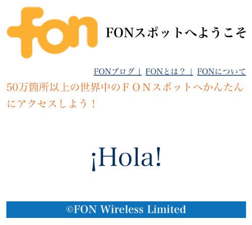 fonスポットへようこそ