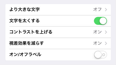 iOS7 文字を太くする コントラストを上げる