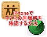 これで安心!iPhoneのGPSで子供の居場所を探す定番アプリ2選