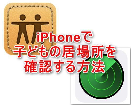 イマドコ サーチ iphone