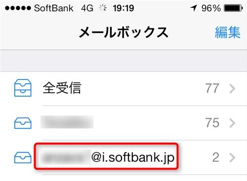iPhoneのメールアプリ内に@i.softbank.jpが復元された