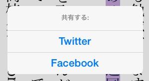 Kindleから共有したいサービスTwitterかfacebookのいずれか選ぶ