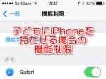 子供用Apple IDの作り方とiPhoneに必ずかけておきたい機能制限