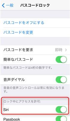 Siriのパスコードロックがオンに