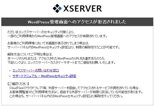 エックスサーバー WordPress管理画面へのアクセスが拒否されました