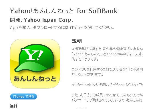 Yahoo!あんしんねっと for SoftBank