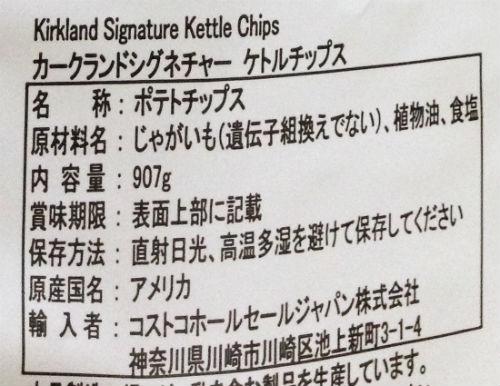 ケトルチップス 袋の表記