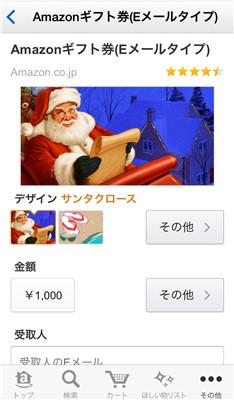 Amazonギフト券(Eメールタイプ) クリスマス
