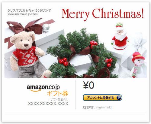 Amazonギフト券 メール クリスマス