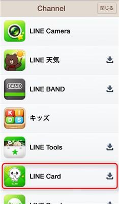 LINEのChannelから「LINE Card」をタップ