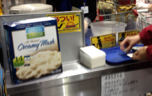 コストコ 試食会 クリーミーマッシュポテト