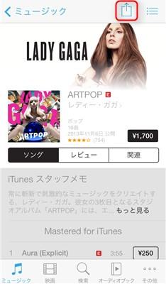 iTunes レディーガガ 共有ボタンタップ