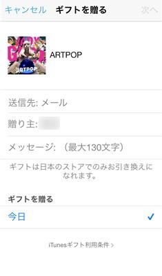 iTunes Store レディーガガのアルバムをメールで贈る