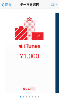 iTunesギフト テーマ選択