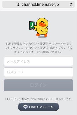 LINE STORE ログイン入力画面