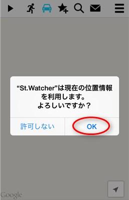Street Watcher 現在の位置情報の許可