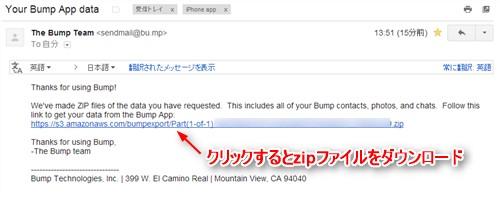 Bump エクスポートファイルのダウンロードURL