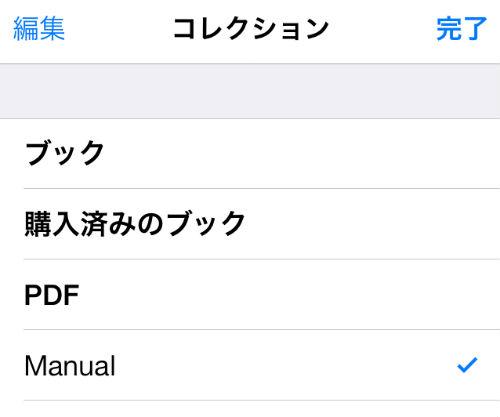 iBooks コレクション