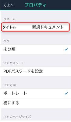 CamScanner+ ファイルのタイトル変更