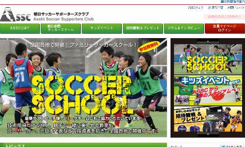 ASSC 朝日サッカーサポーターズクラブ