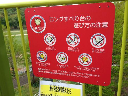 ロング滑り台遊び方の注意 荻野運動公園