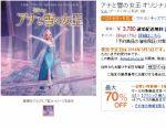 アナと雪の女王:日本語版と英語版の2枚組サントラDXが5/3発売!