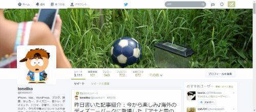 Twitterの新しいプロフィールページ完成