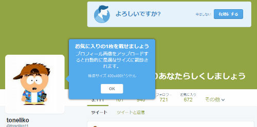 Twitterプロフィール画像の推奨サイズは400×400ピクセル