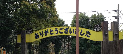 町田リス園 出口