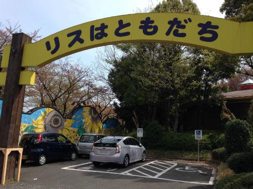 町田リス園 身障者専用駐車場