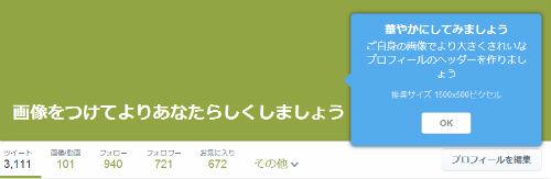 Twitter プロフィールページのヘッダー画像は1500×500ピクセル推奨