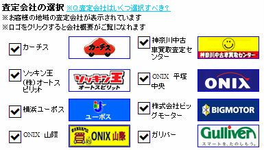 carview! カービュー 査定会社の選択