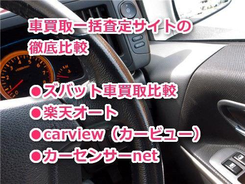 車買取一括査定サイトの徹底比較