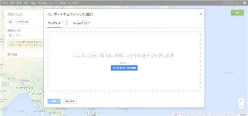 googlemaps-mymap-sakusei-import-compressor