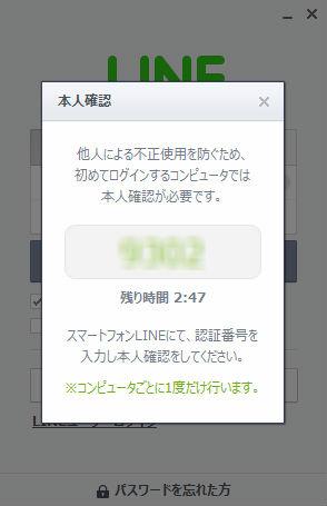 line-本人確認