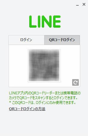 line-qr-login